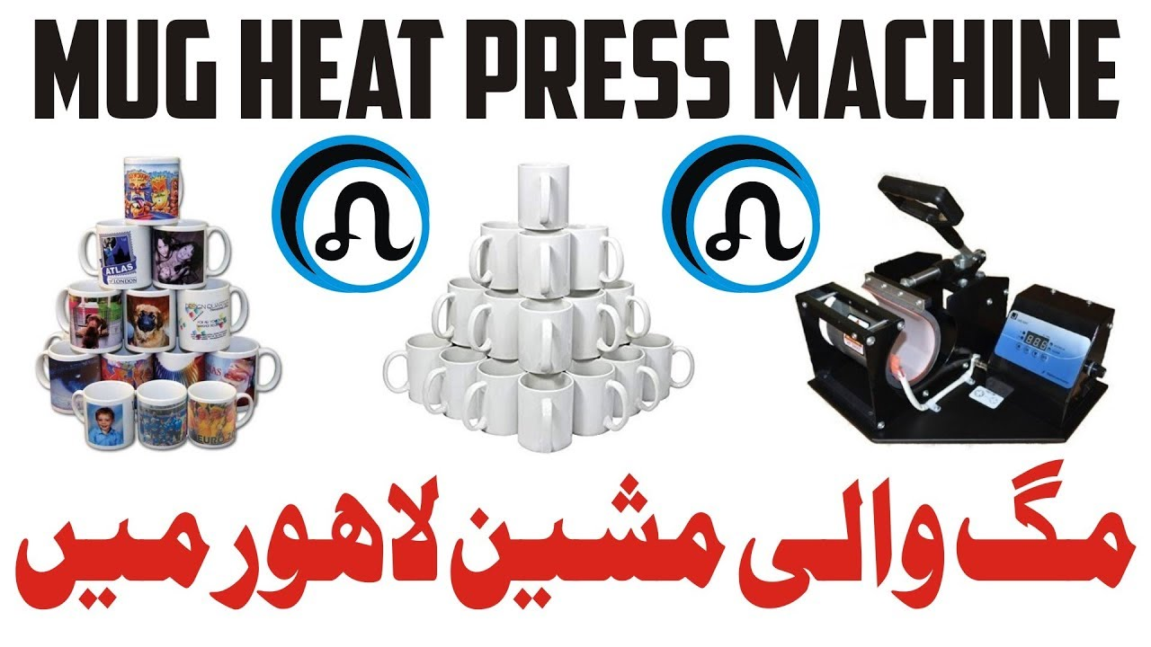 Mug Heat Press Sublimation Machine in Lahore Pakistan by Nishaman Traders