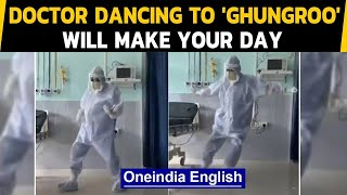 Doctor dances to Ghungroo in PPE to cheer up patients | Oneindia News