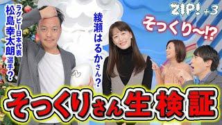 けさの特集「あなたは有名人の誰に似ていますか?」。 花乃ちゃんは、綾瀬はるかさんに似てるとよく言われるそうで… そして、ZIP!長田Pは、ラグビー 日本代表 松島幸太朗 ...