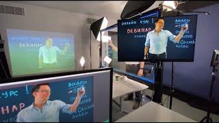 Видеостудия для дистанционного образования