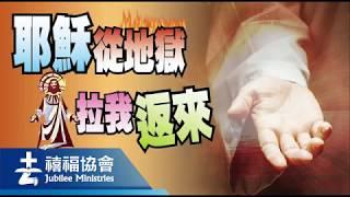 禧福協會 - 耶穌從地獄拉我返來