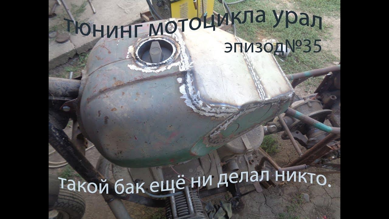 Новая крышка на бензобак для мотоцикла ИЖ - YouTube