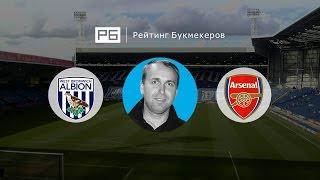 Прогноз Дениса Казанского: «Вест-Бромвич» – «Арсенал»