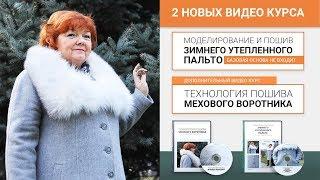 Курс Моделирование и пошив утепленного зимнего женского пальто Технология пошива мехового воротника