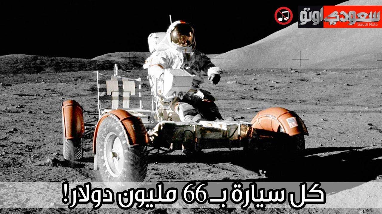 أول وآخر سيارة مشت على سطح القمر | سعودي أوتو