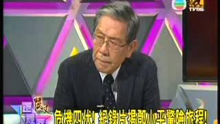 正经话 邓小平访美遇刺 20150507 1555