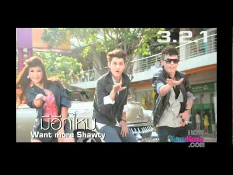"""3.2.1 - เบื้องหลัง MV """"มีอีกไหม (Want more Shawty)"""" [Clip]"""