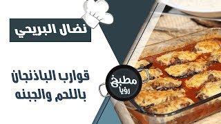 قوارب الباذنجان باللحم والجبنه - نضال البريحي