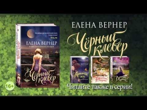 ВЕРНЕР ЕЛЕНА ЧЕРНЫЙ КЛЕВЕР СКАЧАТЬ БЕСПЛАТНО