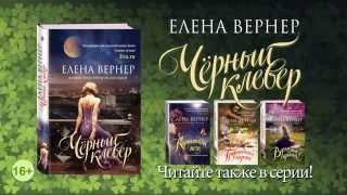 Елена Вернер «Черный клевер»
