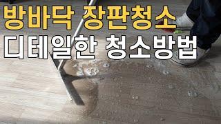 방바닥 장판청소 깨끗하…