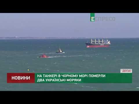 На танкері в Чорному морі померли два українські моряки