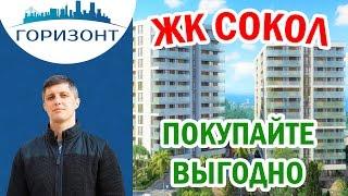 Новостройки Сочи: ЖК СОКОЛ! Квартиры бизнес-класса!