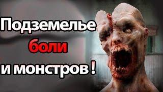 Подземелье боли и монстров ! ( rooMaze )
