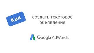 Управление аккаунтом Adwords: Как создать текстовое объявление?(, 2015-07-20T20:59:29.000Z)