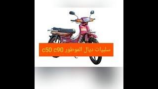 سلبيات الدراجة النارية C50 C90 C100  (موطور شينوا C50 C90 C100)