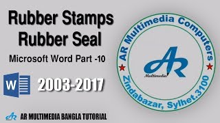 How to create Rubber Stamps in Microsoft Word 2010|MS Word Rubber Seal|Microsoft Word Part-10