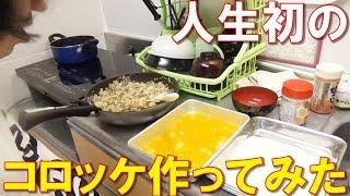 今回は、久しぶりの料理ができない男シリーズの動画です(^^)/ 今回はコロッケにチャレンジしてみました こんにちは!カミサマです! ◇チャン...