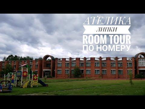 АТЕЛИКА ЛИПКИ Room Tour по номеру. Холод в июле (