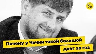 Жителям Чечни списали долги за газ на 9 млрд рублей | Новости Лайф