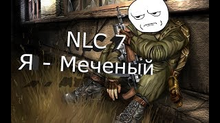 Сталкер NLC 7: Я - Меченый