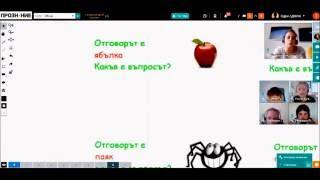 Виртуална класна стая Прознание: онлайн урок по български език за 3 клас