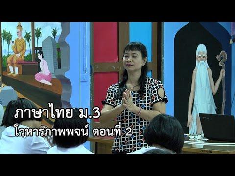 ภาษาไทย ม.3 โวหารภาพพจน์ ตอนที่ 2 ครูวันเพ็ญ ชาวสวนเจริญ