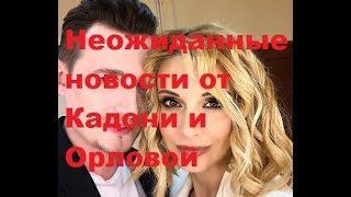 Неожиданные новости от Кадони и Орловой. ДОМ-2 новости