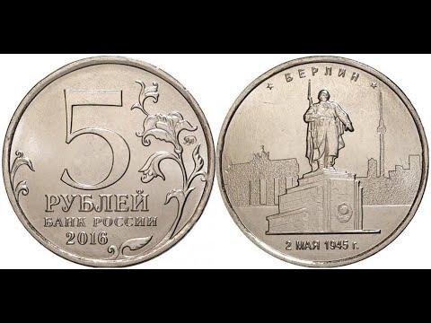 Реальная цена монеты 5 рублей 2016 года. Берлин. Освобождённые столицы.