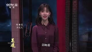【足迹——银幕上的新中国故事】第三十三集:陈都灵讲述新中国科幻电影突飞猛进的历程