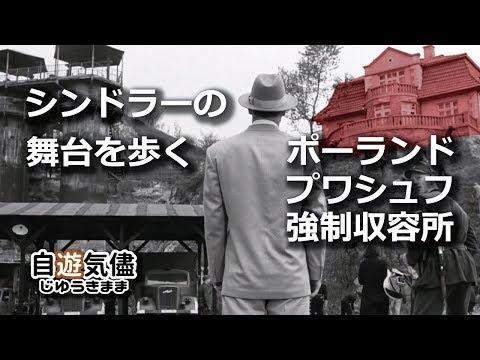 バルト三国一人旅 DAY5 プワシュフ強制収容所編(字幕)ポーランド・クラクフ
