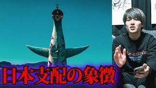 太陽の塔に隠されたメッセージ【都市伝説】 thumbnail
