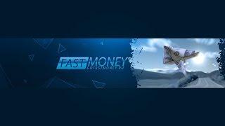 Розыгрыш автомобиля от проекта Fast Money