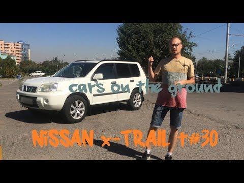 Nissan X-Trail T30. Вот почему Хитрила - Cкучный Дедомобиль.