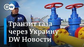 ''Северный поток-2'': что потребует Путин в обмен на транзит газа через Украину. DW Новости (04.04.19)