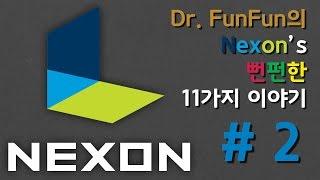 넥슨(NEXON)에 관한 11가지 뻔펀한 이야기 #2. Dr.funfun
