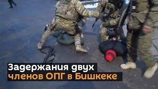 Опубликовано видео задержания двух членов ОПГ в Бишкеке