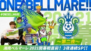 YouTube動画:【One Bellmare!!~第二夜~】湘南ベルマーレ 2021開幕戦直前!3夜連続SP!!