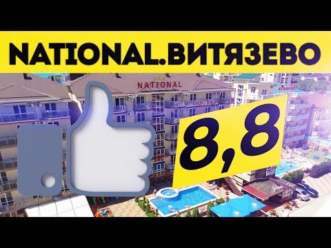 National Витязево. Семейный отель в Витязево с бассейном и кинотеатром. Лучшие отели Витязево.