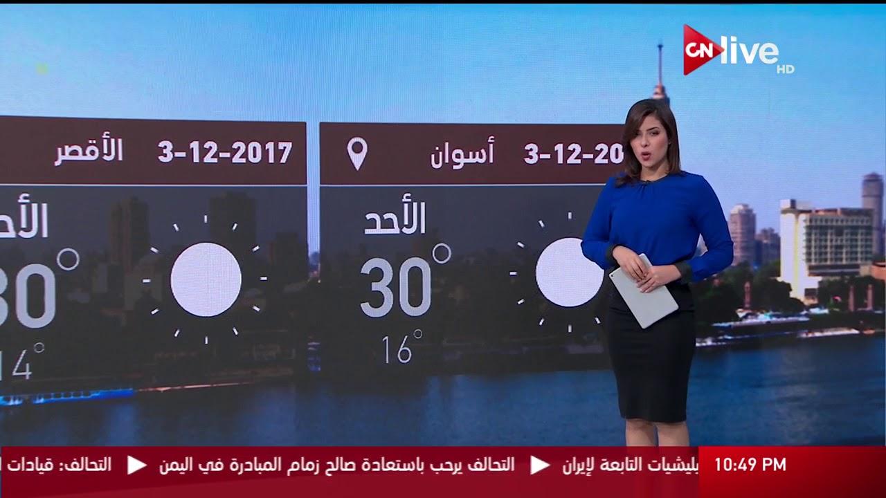 النشرة الجوية حالة الطقس غدا في مصر وبعض الدول العربية الأحد