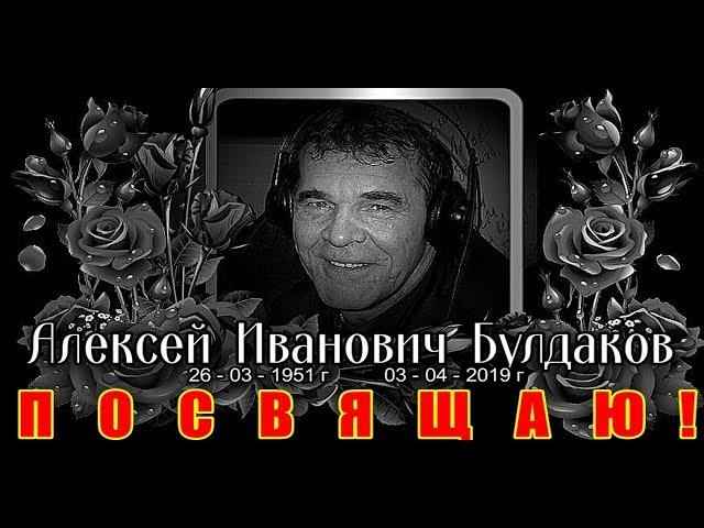 Алексей Иванович Булдаков - ПОСВЯЩАЕТСЯ !