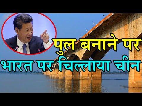 Dhola Sadiya पुल से China में दहशत | चीन बोला, अरुणाचल में कोई निर्माण नहीं, India रहे सतर्क