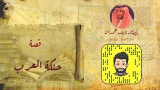 نآيف حمدان - الأعور و حنكة العرب