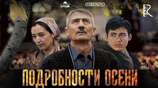 Подробности осени | Хазонрезги (узбекфильм на русском языке) 2016