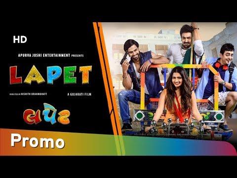 Trailer: LAPET| New Gujarati Film 2019 | In Cinemas 15 Feb | Nayan Shukla, Bhakti Kubavat,Ketankumar