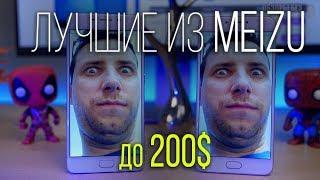Сравнение лучших смартфонов Meizu до $200. Meizu M6 Note или Meizu MX6?