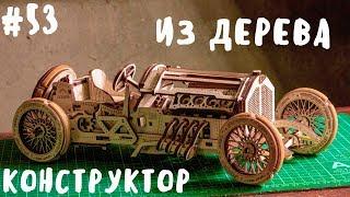 Деревянный конструктор ugears