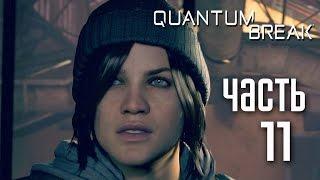Прохождение Quantum Break — Часть 11: В ПОИСКАХ РХП