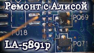 Ремонт с Алисой ноутбука acer 5741g платформа compal la-5891p