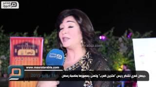 مصر العربية | جيهان قمري تشكر رئيس